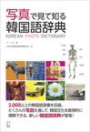 写真で見て知る韓国語辞典.jpgのサムネール画像