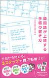 韓国語が上達する手帳の書き方.jpgのサムネール画像