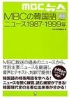 MBCkoreannews87_99.jpg