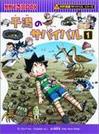 kangai_survival_1.jpg