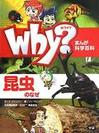 why_konchuu.jpg