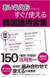 aiueo_hyo1.jpg