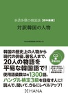 tadoku2.jpgのサムネール画像