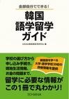 ryugaku_cover_200pic.jpg