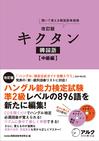 キクタン中級編.jpg