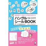 koreansteckerbook.jpgのサムネール画像のサムネール画像