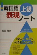 前田式上級表現ノート.jpgのサムネール画像