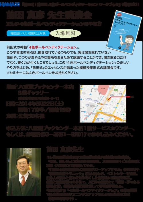 八重洲イベントポスター.png