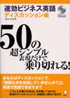 50Eng_D.jpg