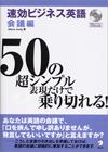 50Eng_M.jpg