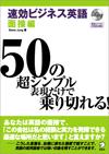 50Eng_MEN.jpg