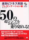 50Eng_P.jpg